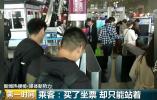 """高铁车厢16节变8节,乘客""""被站票""""?官方回应原因并致歉"""