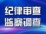 原南阳市轻化纺物资总公司党总支书记张力被查