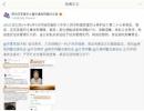 精日分子叫嚣南京大屠杀不存在 遇难同胞纪念馆呼吁依法惩处