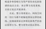 """最新!精日分子叫嚣""""南京大屠杀不存在"""",南京警方调查"""