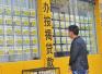 郑州二手房市场渐冷 个别房源降价30万才卖出