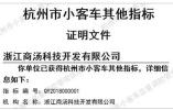 """全球领先人工智能平台""""商汤""""第三区域总部落户杭州"""