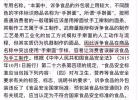 """""""手擀""""只是商标,有消费者告""""裕湘食品""""获赔15.8万元"""