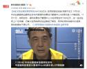 官方回应福彩原领导贪污1360亿:不实,具体数据不便公开