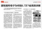 """南京""""迈皋桥车祸案""""再生波折,受害人家属提起民事诉讼索赔213万"""
