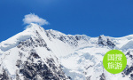 那山那雪那景:这些名山在白雪衬托下有何韵味