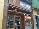 杭州成良微公益面馆老板张成良去世 愿天堂也有一碗暖心面
