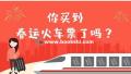 春运返程火车票1月11日开售 这些抢票事项要注意!