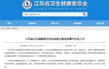 江苏卫健委回应金湖过期疫苗事件:派督导组赴当地
