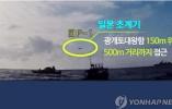 """日本战机一个多月三次抵近韩军舰 韩军方认定是""""公然挑衅"""""""
