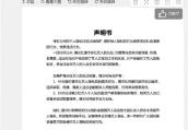 岳云鹏等艺人信息被打包售卖 德云社发声维权