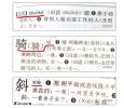 """汉语词典编纂方回应""""拼音被改""""质疑"""
