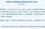 赴加旅客注意!中国大使馆提醒:妥善处理电子设备和媒体文件