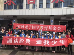 宋河教育基金会携新华小记者诵读经典 迎世界读书日