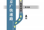 从农业路高架转京广快速路向南 今后要在黄河路