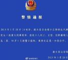 河南南乐一汽修厂发生刑案致2死 嫌犯已被警方控制