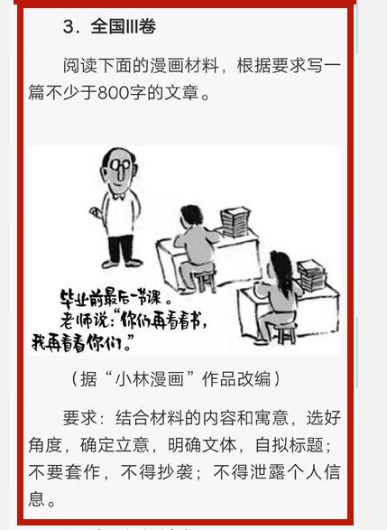 """高考作文题的公布,却让""""人民日报""""上..."""