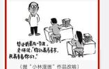 """人民日报押中高考题?新华网在线不服""""比你早六天"""""""