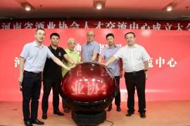 河南省酒业协会人才交流中心在郑州揭牌