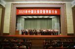 """中国太保表彰2018年""""脱贫攻坚贡献奖"""" 优秀团队和个人"""