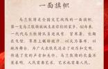 纸短情长 习近平四封信寄语文艺工作者