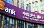 光大银行携手蓝黑军团推出光大国米主题信用卡