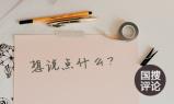 """北京青年报:治理""""校闹""""关键要完善防范处置标准"""