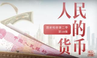 《国家相册》第二季第19集:人民的货币