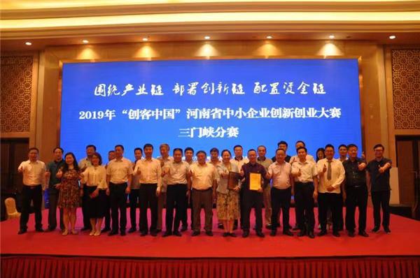 """河南创客""""起舞""""天鹅之城 2019年""""创客中国""""三门峡分赛9月5日开赛"""