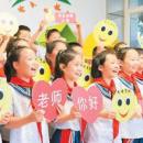 迎接中国第35个教师节