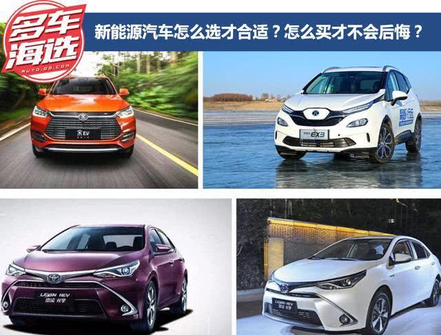 新能源汽车怎么选才合适?怎么买才不会后悔?