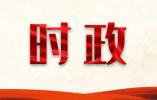 开启法治中国新时代——以习近平同志为核心的党中央推进全面依法治国纪实