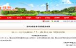 北京确认接诊2名鼠疫患者  已妥善救治并落实防控措施