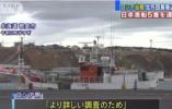 俄罗斯扣押5艘日本渔船 日方要求俄尽早释放