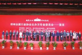 郑州会展行业协会主办方专业委员会正式成立