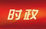 习近平总书记在中共中央政治局常务委员会会议上的重要讲话引发强烈反响