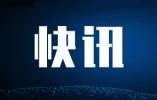 王賀勝︰全(quan)國各地共派(pai)出217支醫療隊支援湖北