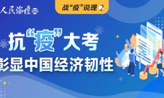 """【战""""疫""""说理】图解 : 抗""""疫""""大考彰显中国经济韧性"""