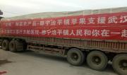 """甘肃""""甘味""""第四批捐助物资100吨静宁苹果再次驰援武汉"""