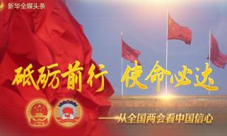 砥砺前行 使命必达——从全国两会看中国信心