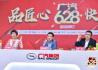 廣汽舉辦628超級品牌日 收穫訂單17603張