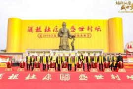 """""""酒祖杜康·封坛大典""""10月25日汝阳杜康村与您有约!"""