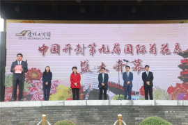 中国开封第九届国际菊花展在清明上河园开幕
