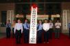 全省首个药品认证检查中心在金华成立