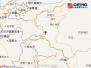 新疆塔什庫爾幹縣再發生4.2級地震 震源深度6千米