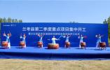 兰考县21个重点项目集中开工 总投资186.9亿元