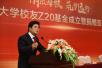 浙江大学企业家校友设立Z20基金