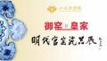 """""""中国古陶瓷鉴定第一人""""耿宝昌点赞省博明代瓷器展"""