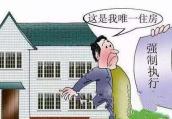 郑州法院不动产查控系统上线 老赖有几套房随时可查