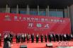 """15届中国(漯河)食品博览会开幕 双汇升级""""时尚消费""""新渠道"""